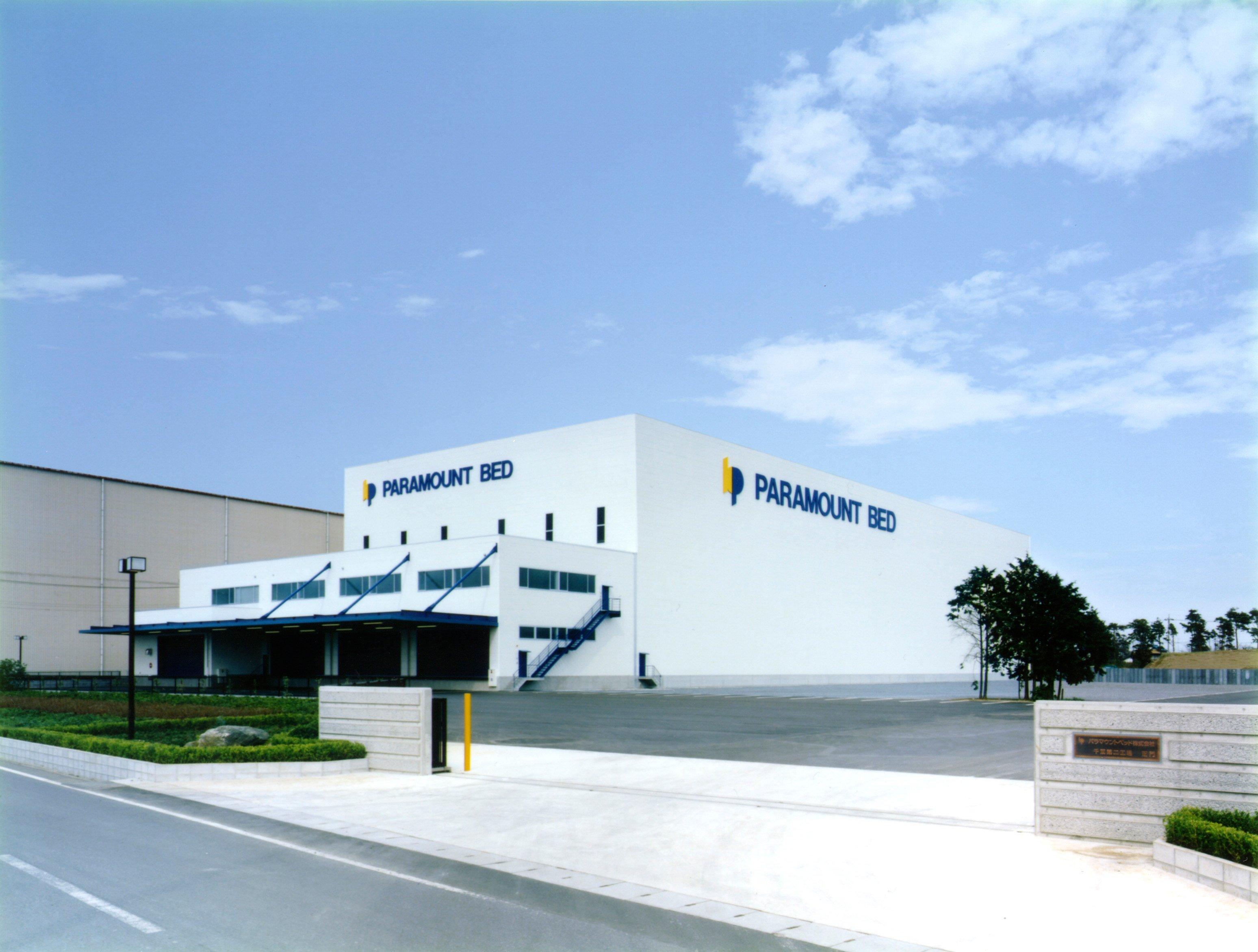 パラマウントベッド 千葉第二工場配送センター